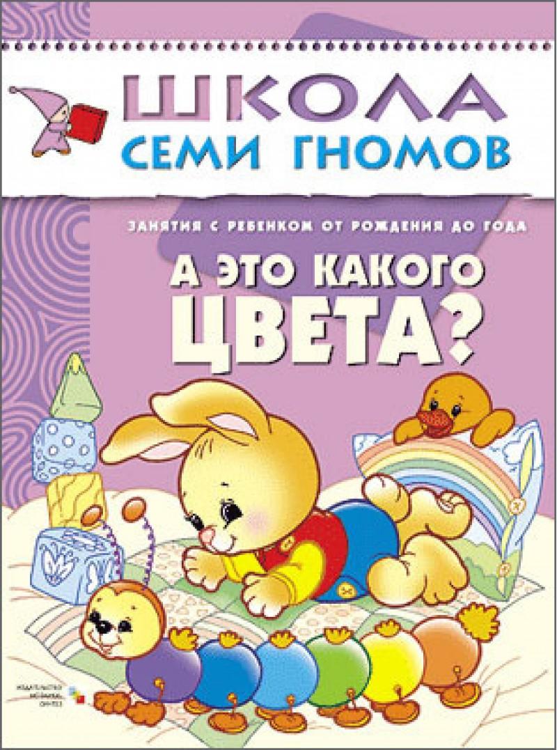 Книга из серии Школа Семи Гномов Первый год обучения - А это какого цвета?Обучающие книги<br>Книга из серии Школа Семи Гномов Первый год обучения - А это какого цвета?<br>