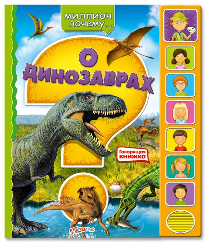 Озвученная книга - О динозаврах из серии Миллион почемуКниги со звуками<br>Озвученная книга - О динозаврах из серии Миллион почему<br>