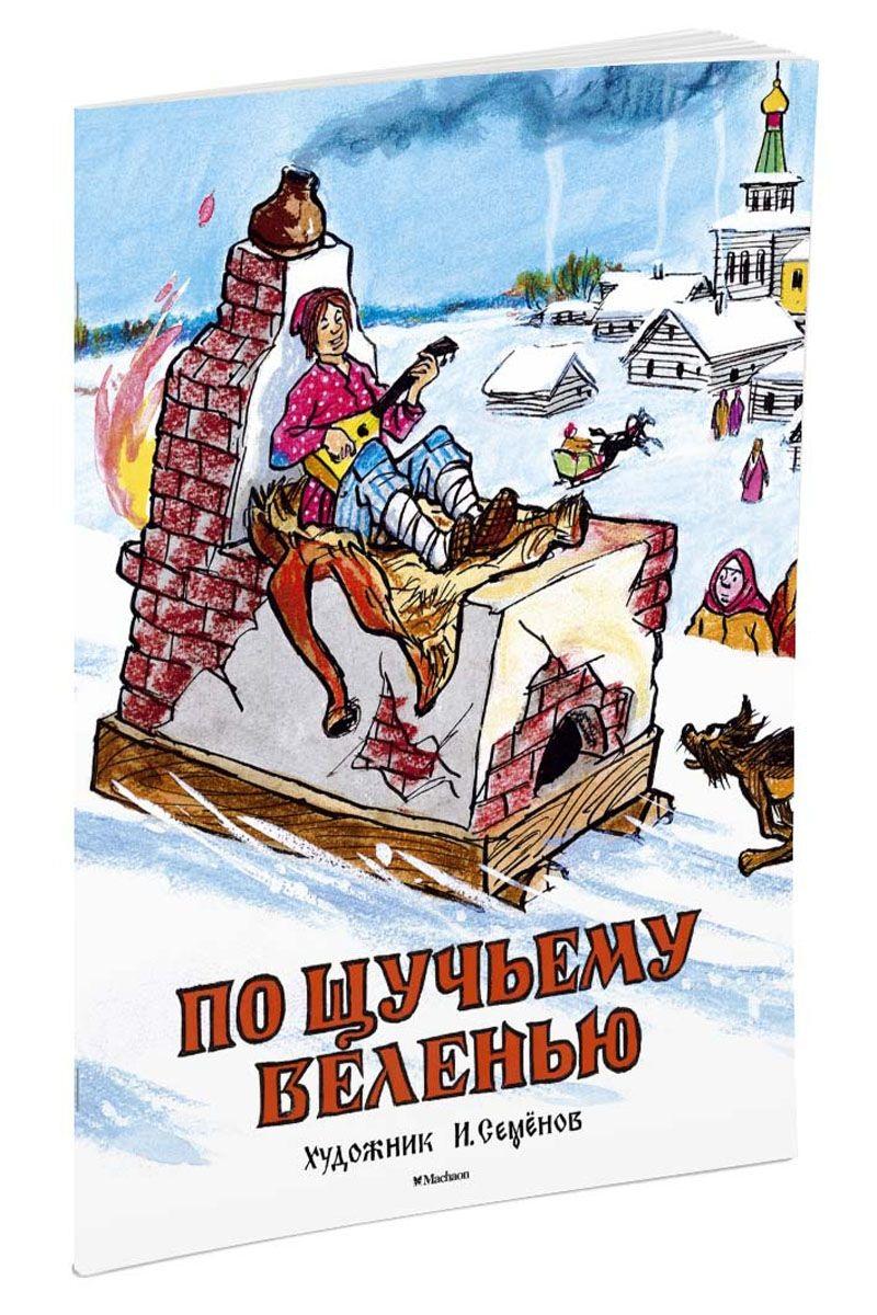 Книга - По щучьему веленью из серии Мои любимые книжкиВнеклассное чтение 6+<br>Книга - По щучьему веленью из серии Мои любимые книжки<br>