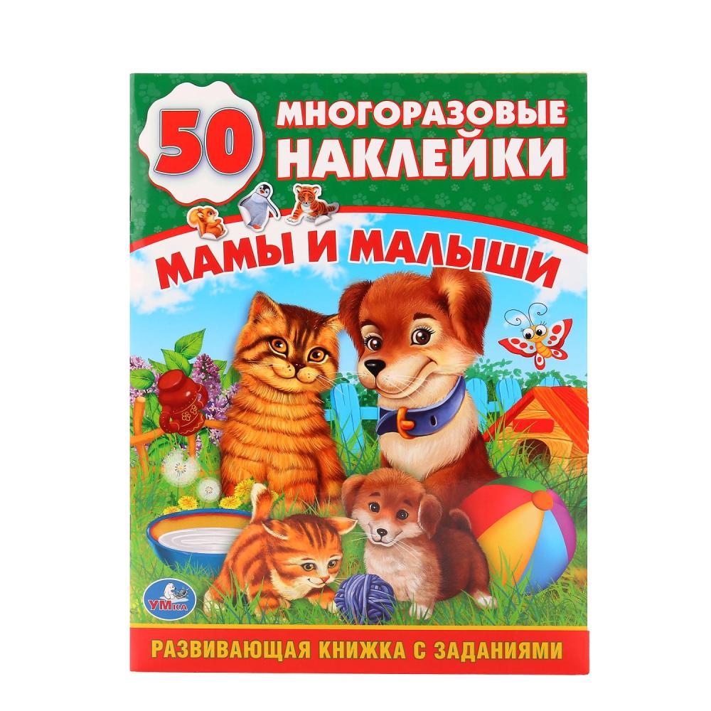 Купить Обучающая книжка с наклейками - Мамы и малыши, Умка