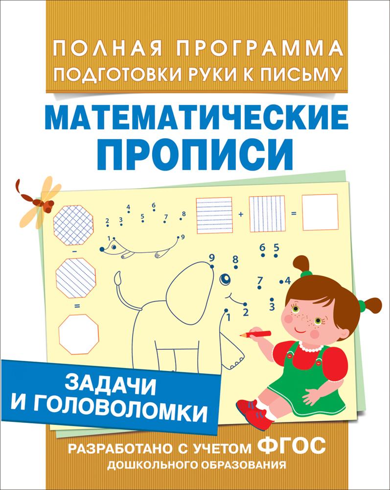 Математические прописи - Задачи и головоломкиПрописи<br>Математические прописи - Задачи и головоломки<br>