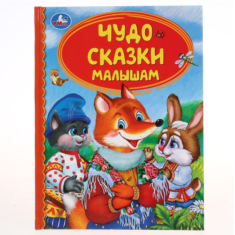 Купить Книга из серии Детская библиотека - Чудо сказки малышам, Умка