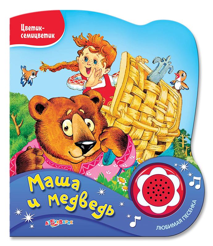Книга «Маша и медведь» из серии Цветик-семицветикКниги со звуками<br>Книга «Маша и медведь» из серии Цветик-семицветик<br>