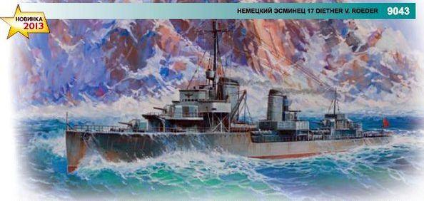 Модель для склеивания - Немецкий эсминец Z-17 Дитер фон РёдерМодели кораблей для склеивания<br>Модель для склеивания - Немецкий эсминец Z-17 Дитер фон Рёдер<br>