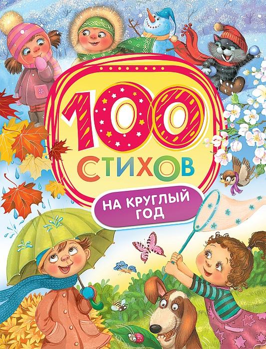 Купить Книга - 100 стихов на круглый год, Росмэн