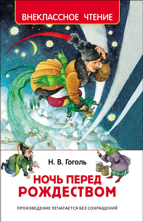 Книга Гоголь Н. - Ночь перед РождествомКлассная классика<br>Книга Гоголь Н. - Ночь перед Рождеством<br>