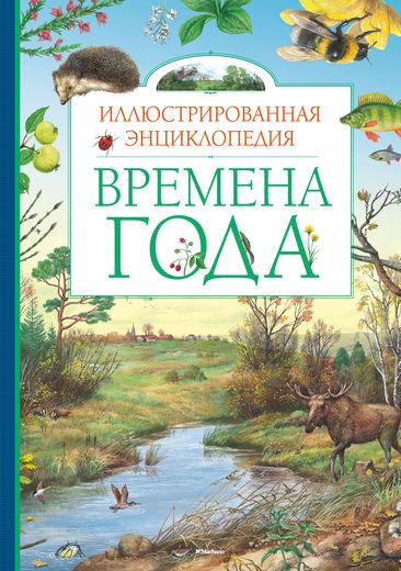 Иллюстрированная энциклопедия «Времена года» - Энциклопедии , артикул: 133360