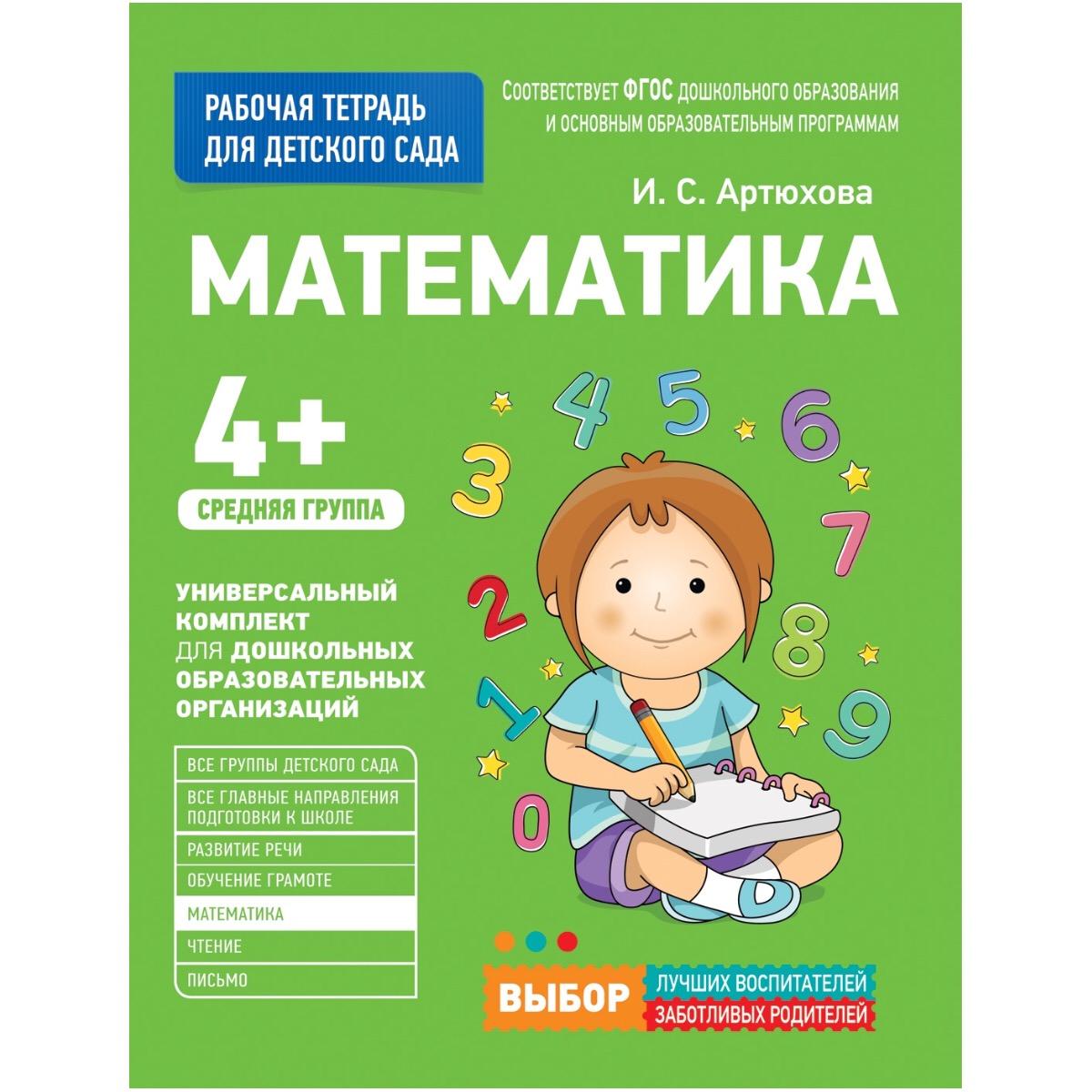 Рабочая тетрадь для детского сада. Математика. Средняя группаОбучающие книги и задания<br>Рабочая тетрадь для детского сада. Математика. Средняя группа<br>