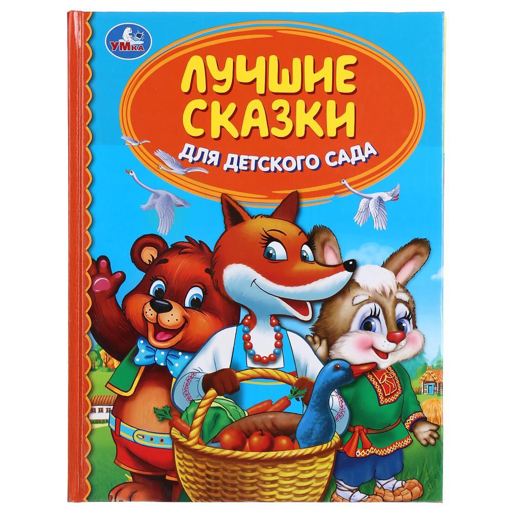 Купить Книга из серии Детская библиотека - Лучшие сказки для детского сада, Умка