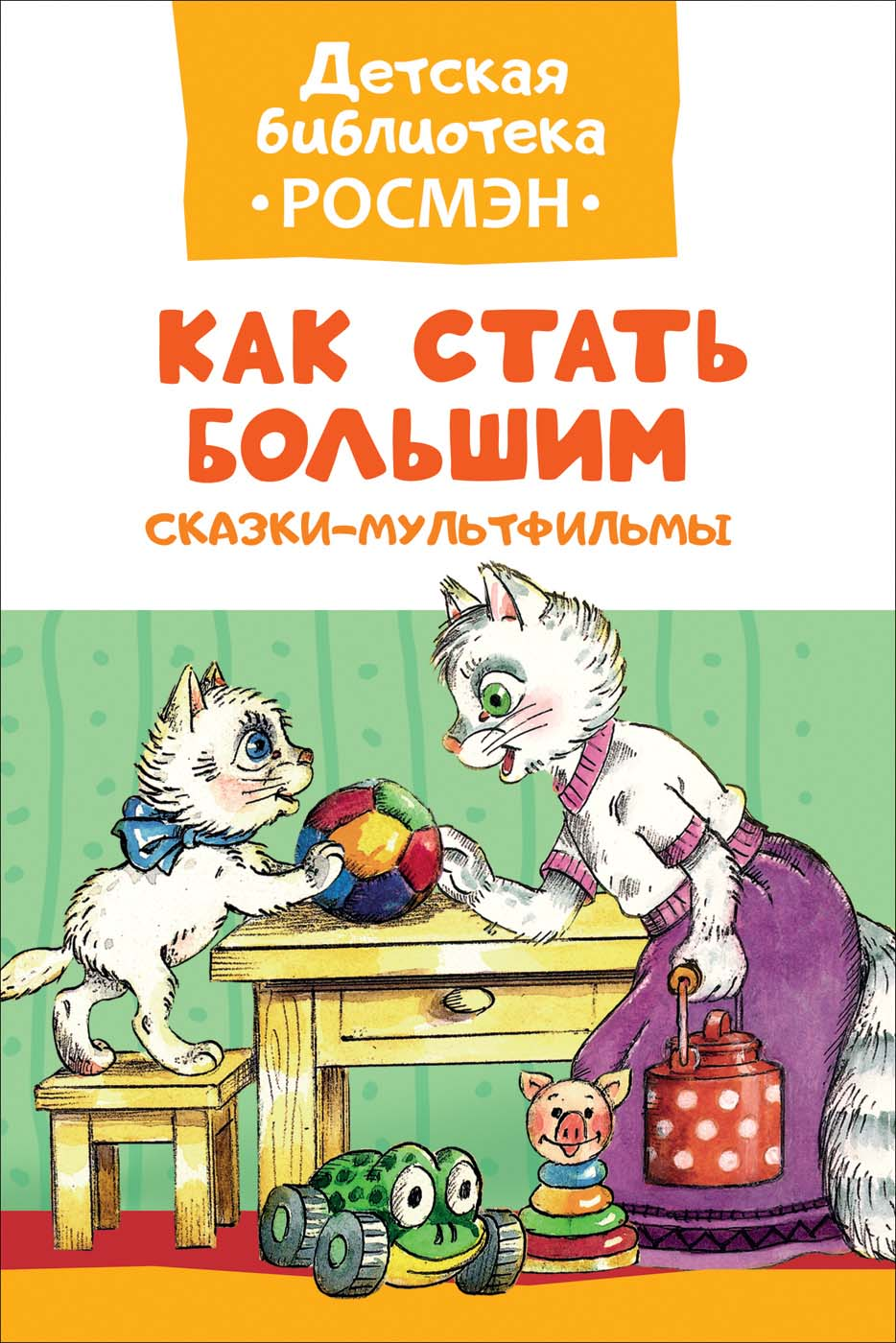 Купить Книга из серии Детская библиотека Росмэн - Сказки-мультфильмы. Как стать большим