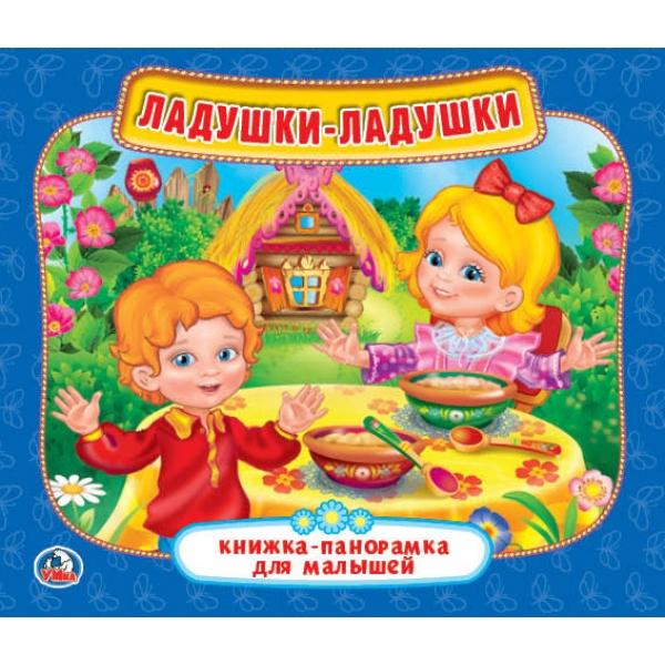 Купить Книжка-панорамка для малышей – Ладушки, Умка