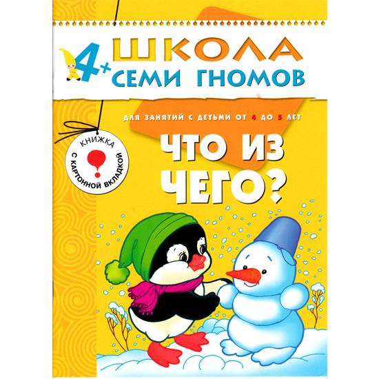 Книга из серии Школа Семи Гномов - Пятый год обучения. Что из чего?Развивающие пособия и умные карточки<br>Книга из серии Школа Семи Гномов - Пятый год обучения. Что из чего?<br>