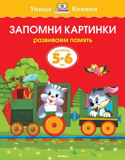 Купить Книга - Запомни картинки - из серии Умные книги для детей от 5 до 6 лет в новой обложке, Махаон