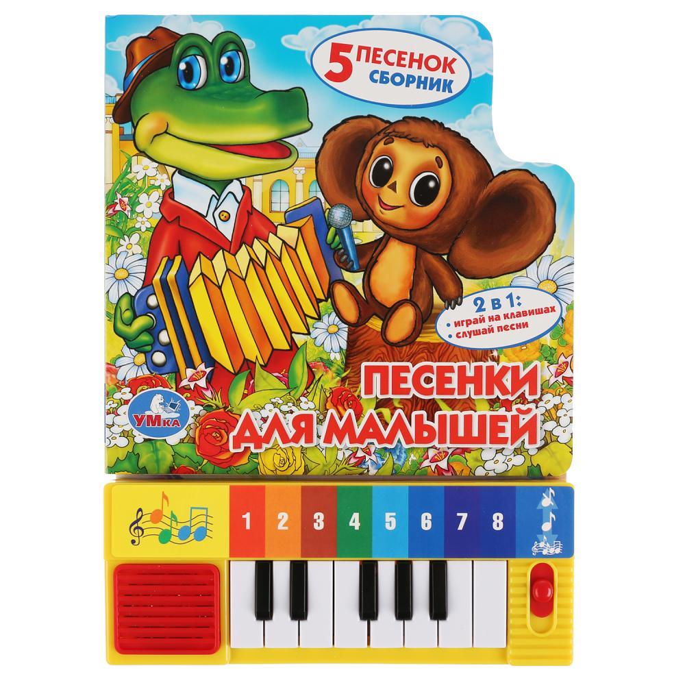 Купить Книга-пианино, 8 клавиш и песенки – Песенки для малышей, Умка