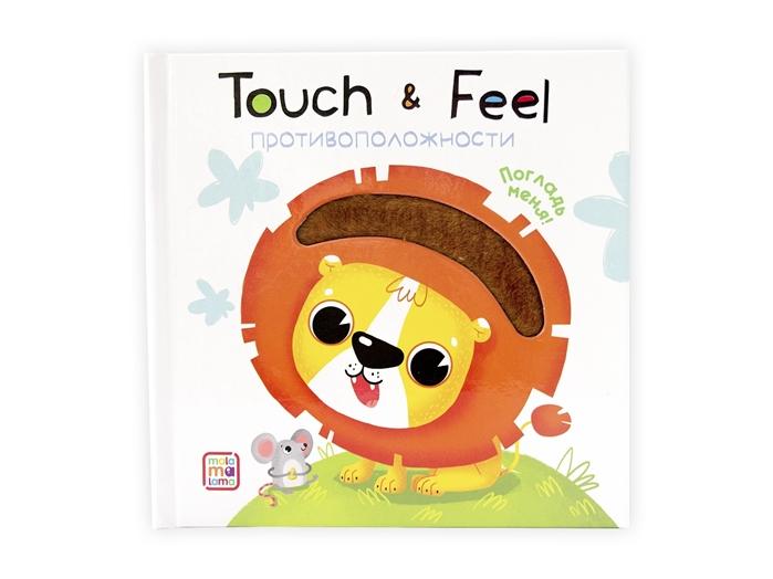 Купить Книга. Touch & feel - Противоположности, Malamalama