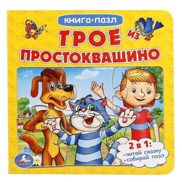 Купить Книга с 6 пазлами Трое из Простоквашино, ИЗДАТЕЛЬСКИЙ ДОМ УМКА