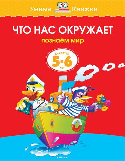 Купить Книга «Что нас окружает» из серии Умные книги для детей от 5 до 6 лет в новой обложке, Махаон