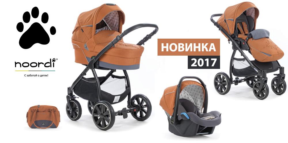 Коляска детская Noordi Polaris Comfort 3/1, Pumpkin