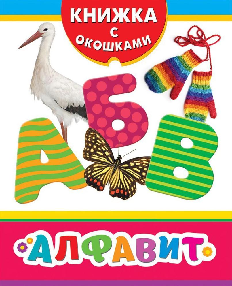 Книжка с окошками - АлфавитУчим буквы и цифры<br>Книжка с окошками - Алфавит<br>