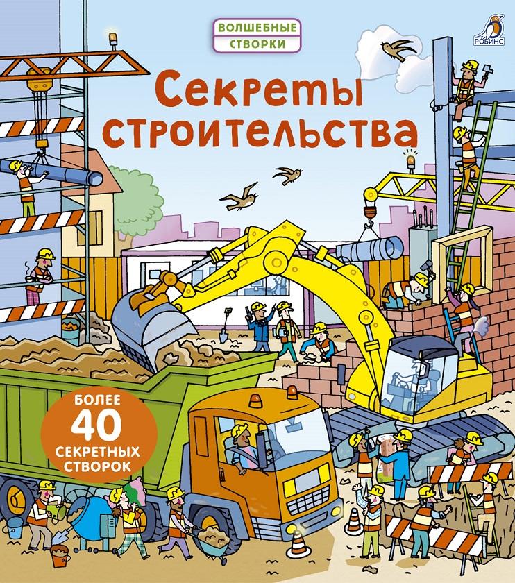 Купить Книга из серии Волшебные створки - Секреты строительства, РОБИНС