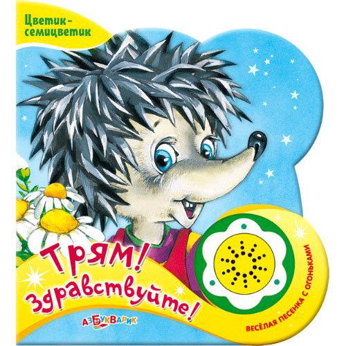 Книга «Трям! Здравствуйте!» из серии Цветик-семицветикКниги со звуками<br>Книга «Трям! Здравствуйте!» из серии Цветик-семицветик<br>