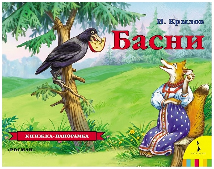 Книжка-панорамка – Басни Крылова И. А.Книги-панорамы<br>Книжка-панорамка – Басни Крылова И. А.<br>