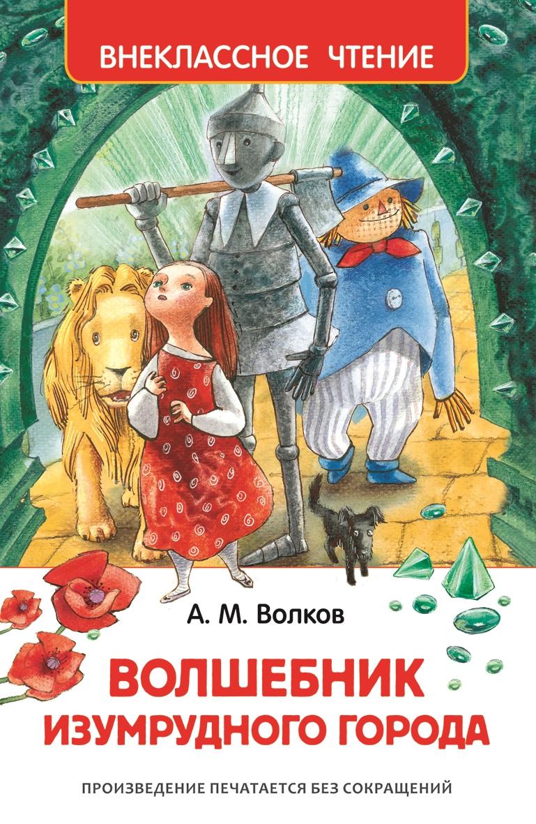 Купить со скидкой Книга  Волков А. «Волшебник Изумрудного города»