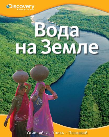 Энциклопедия «Вода на Земле» из серии «Discovery Education»Книга знаний<br>Энциклопедия «Вода на Земле» из серии «Discovery Education»<br>