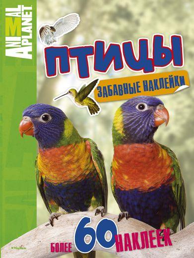 Книга с забавными наклейками «Птицы» из серии Animal PlanetНаклейки<br>Книга с забавными наклейками «Птицы» из серии Animal Planet<br>