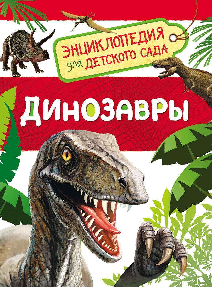 Энциклопедия для детского сада - ДинозаврыДля малышей в картинках<br>Энциклопедия для детского сада - Динозавры<br>