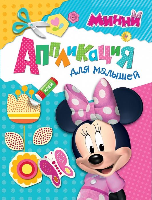 Аппликация с деталями для малышей «Минни. Disney»Аппликация, пайетки<br>Аппликация с деталями для малышей «Минни. Disney»<br>