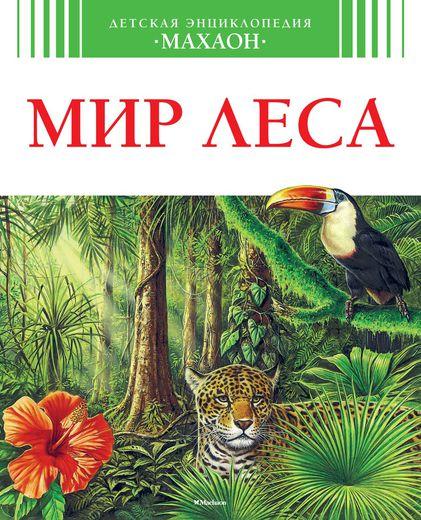 Детская энциклопедия «Мир леса»Для детей старшего возраста<br>Детская энциклопедия «Мир леса»<br>