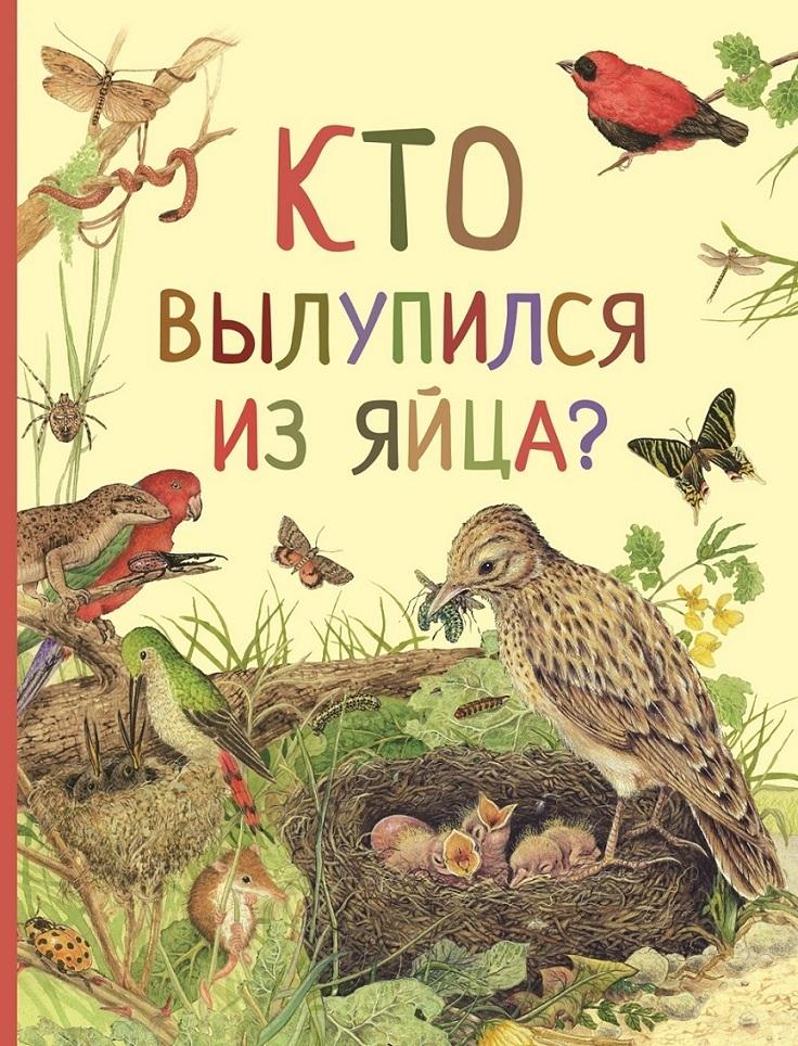 Книга из серии Удивительный мир животных - Кто вылупился из яйца?Для малышей в картинках<br>Книга из серии Удивительный мир животных - Кто вылупился из яйца?<br>