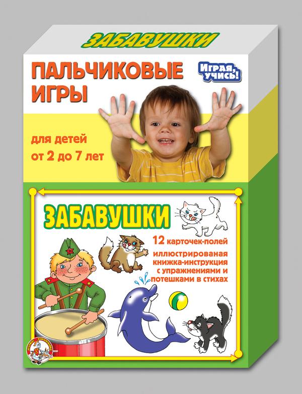 Игры пальчиковые. ЗабавушкиПальчиковые занятия<br>Игры пальчиковые. Забавушки<br>