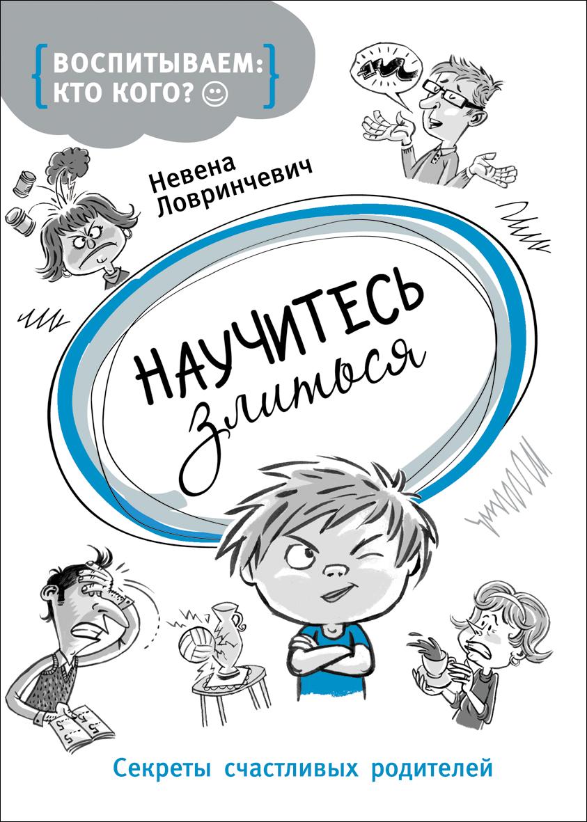 картинка Книга «Научитесь злиться» от магазина Bebikam.ru