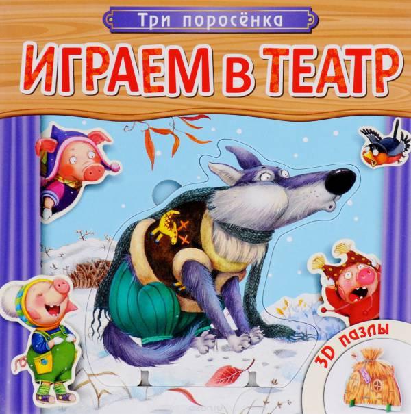 Книжка с пазлами - Играем в театр - Три поросенкаДетский кукольный театр <br>Книжка с пазлами - Играем в театр - Три поросенка<br>