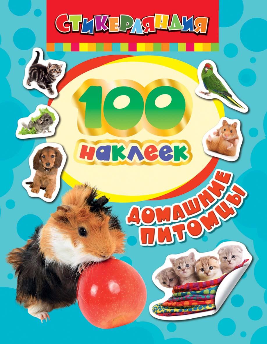 100 наклеек - Домашние питомцыРазвивающие наклейки<br>100 наклеек - Домашние питомцы<br>