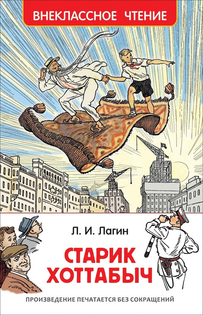 Книга Л. Лагин - Старик ХоттабычВнеклассное чтение 6+<br>Книга Л. Лагин - Старик Хоттабыч<br>