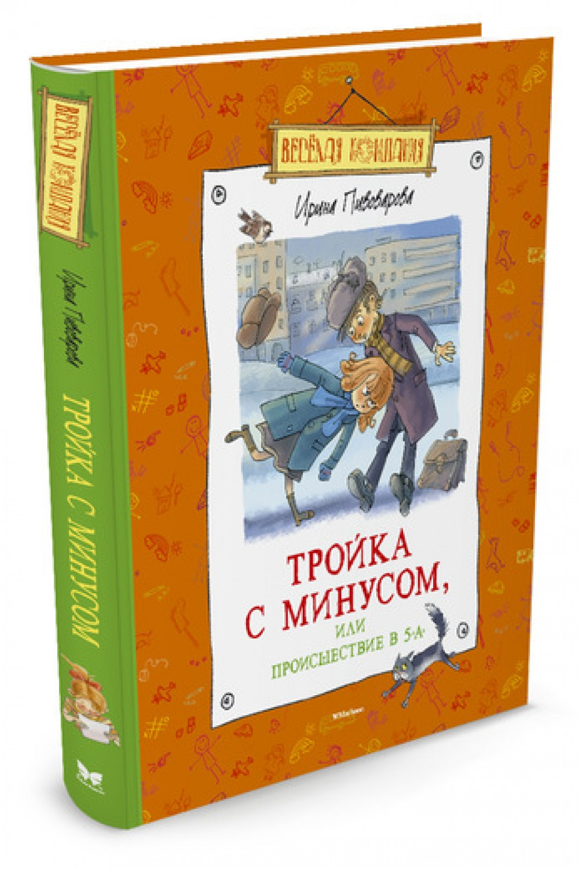 Книга Пивоварова И. - Тройка с минусом, или происшествие в 5 АКлассная классика<br>Книга Пивоварова И. - Тройка с минусом, или происшествие в 5 А<br>
