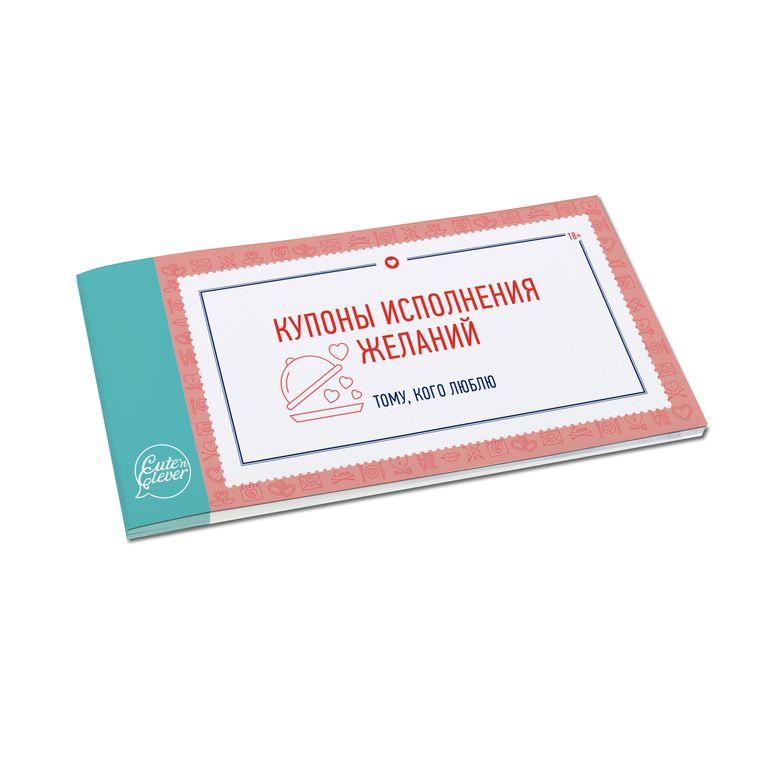 Книжечка из 24 купонов для любимых - Купоны Исполнения ЖеланийОткрытки, плакаты, календари<br>Книжечка из 24 купонов для любимых - Купоны Исполнения Желаний<br>
