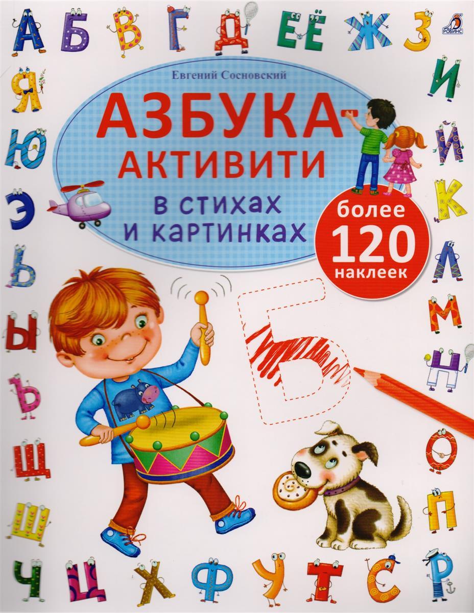 Купить Азбука-активити в стихах и картинках, с наклейками, РОБИНС