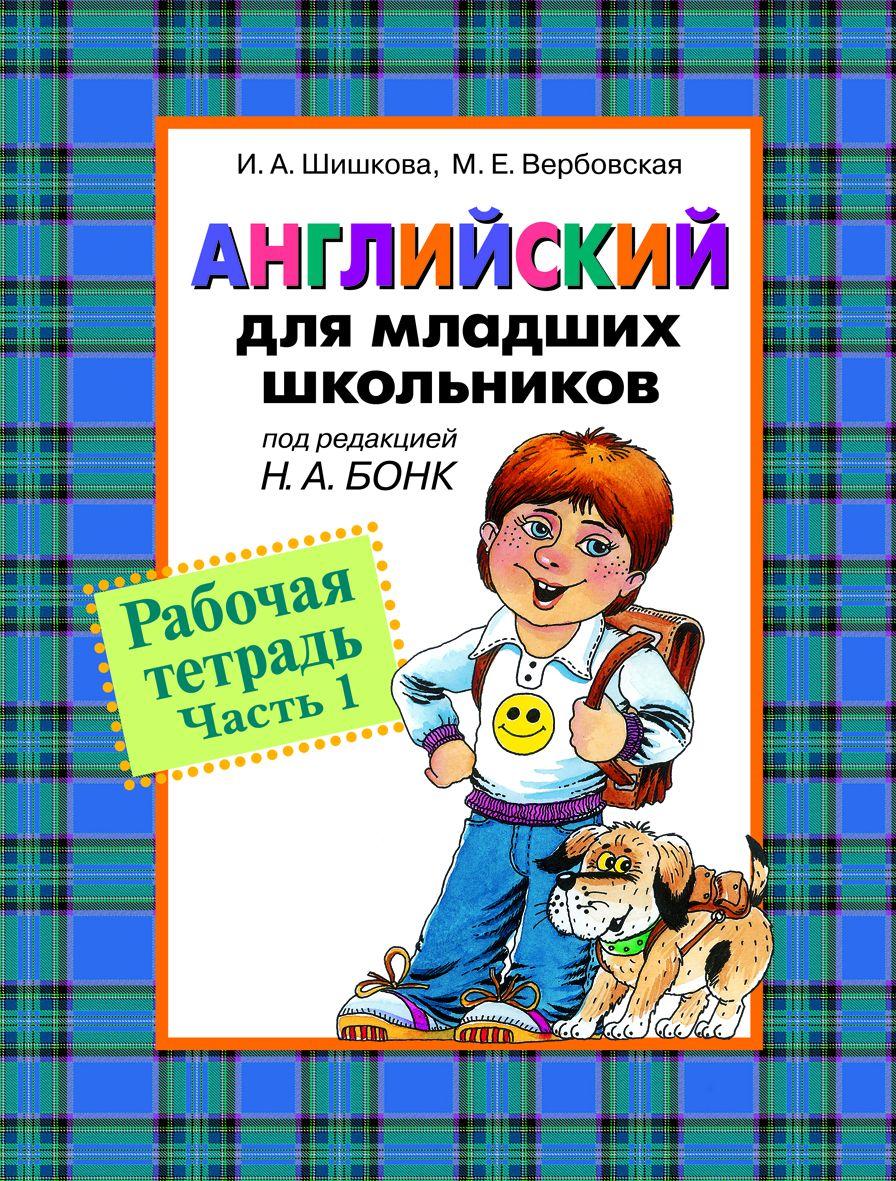 Рабочая тетрадь «Английский для младших школьников. Часть 1»Английский язык для детей<br>Рабочая тетрадь «Английский для младших школьников. Часть 1»<br>