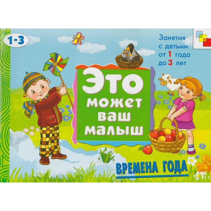 Книга - Это может ваш малыш. Времена года, для детей 1-3 годаОбучающие книги<br>Книга - Это может ваш малыш. Времена года, для детей 1-3 года<br>