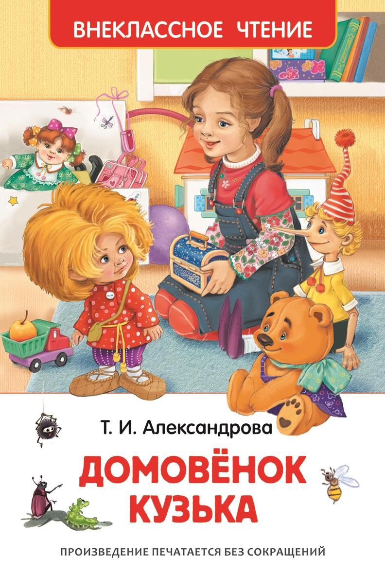 картинка Книга Александрова Т. «Домовенок Кузька» от магазина Bebikam.ru