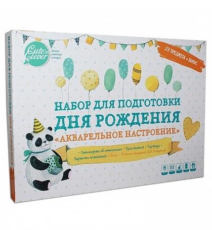 Купить Набор для подготовки Дня Рождения - Акварельное настроение, 24 предмета, Happy line