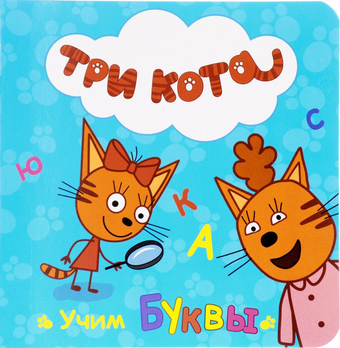 Книга - Три кота - Учим буквыУчим буквы и цифры<br>Книга - Три кота - Учим буквы<br>