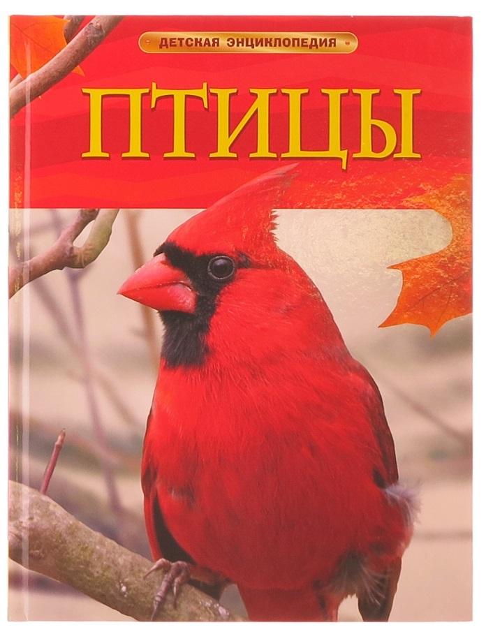 Детская энциклопедия Птицы