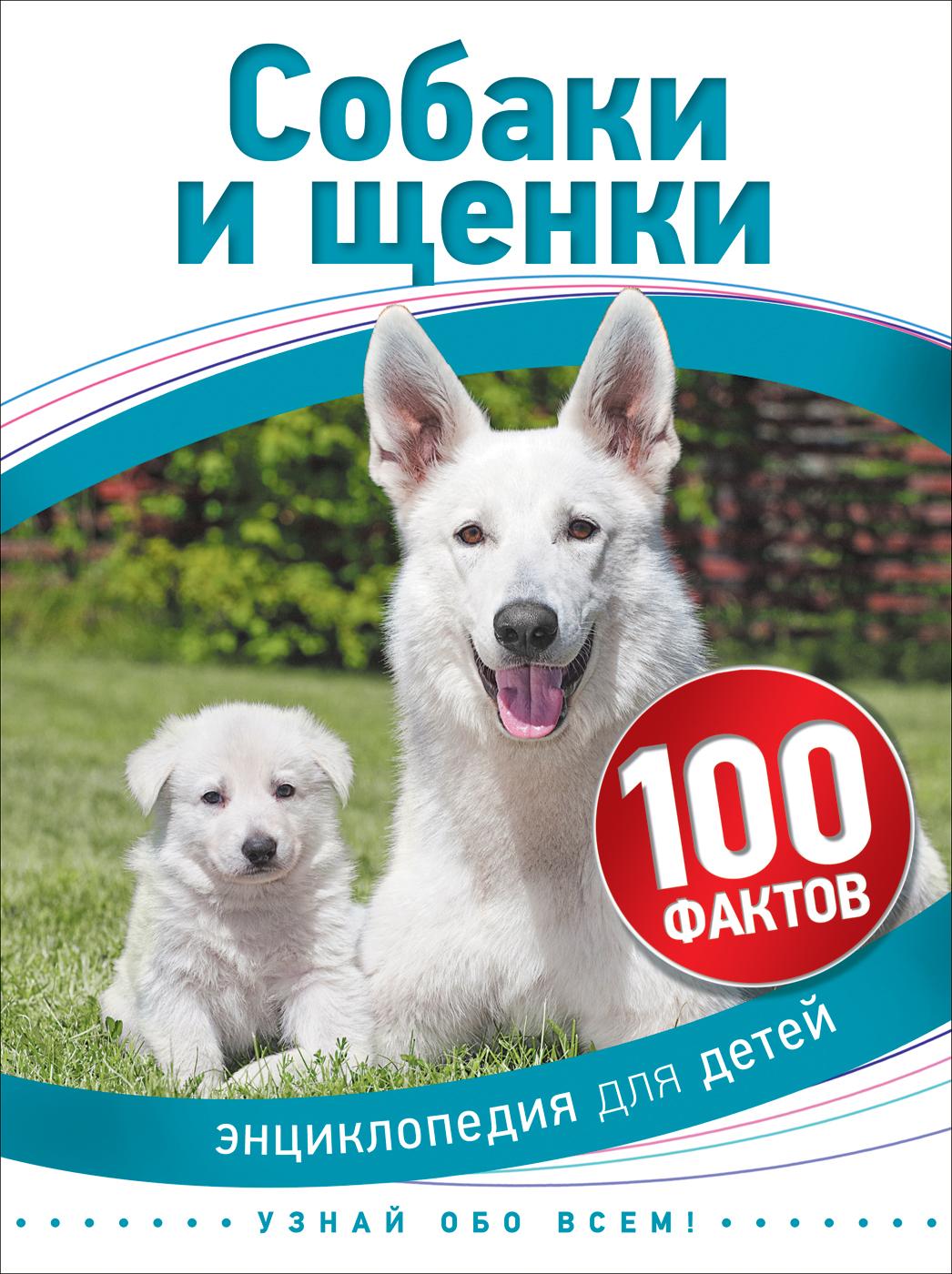 Энциклопедия для детей - Собаки и щенки, 100 фактовДля детей старшего возраста<br>Энциклопедия для детей - Собаки и щенки, 100 фактов<br>