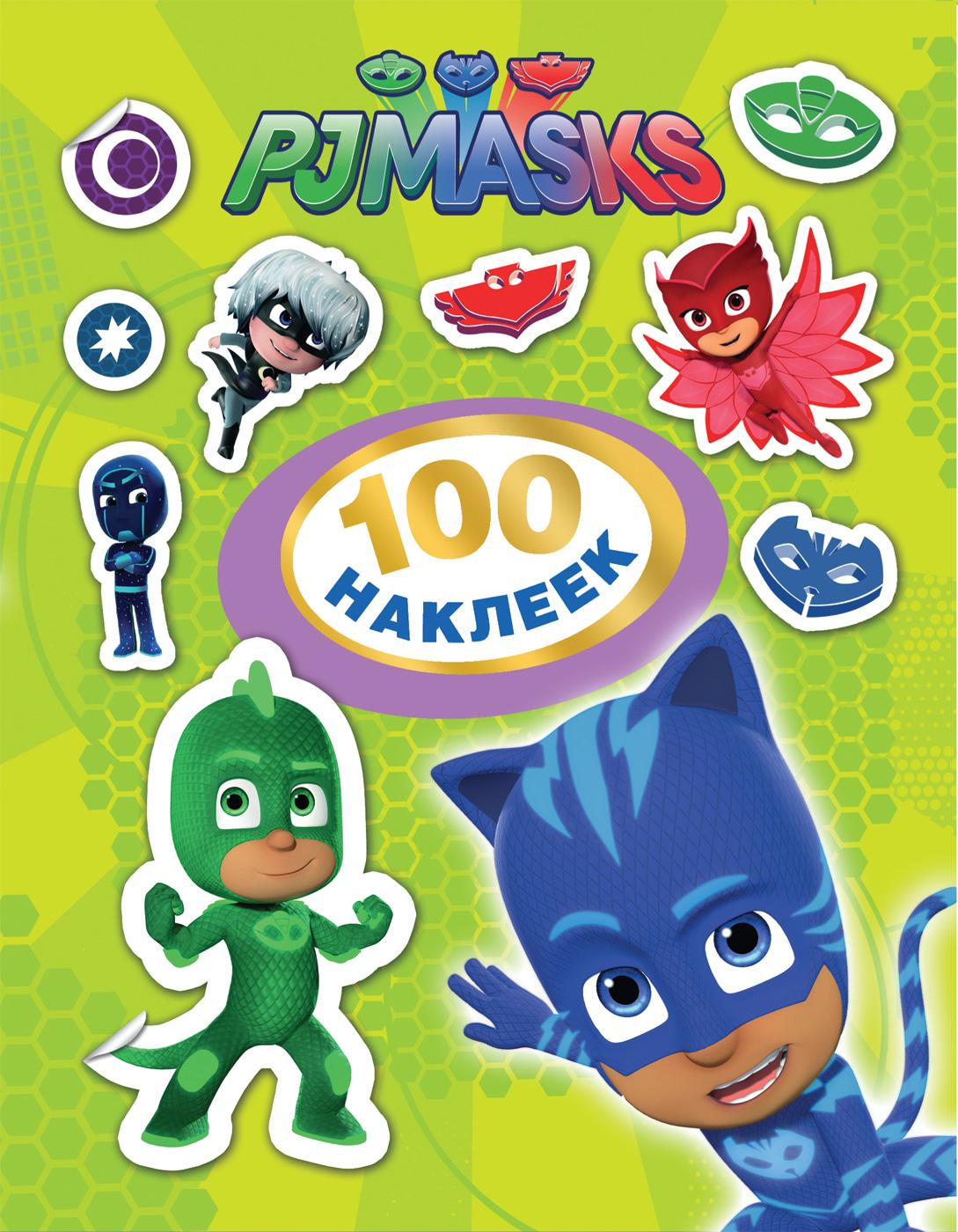 Купить Альбом - Герои в масках. 100 наклеек, зеленый, Росмэн