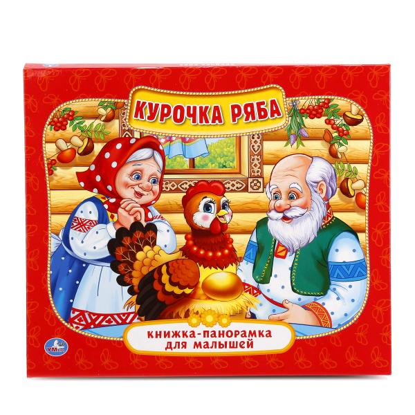 Купить Картонная книжка-панорамка для малышей - Курочка Ряба, Умка